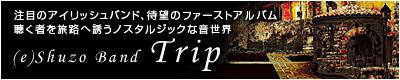 「Trip」スペシャルサイト